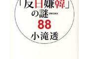 韓国民「韓国が日本の発展に役に立った」72.9%