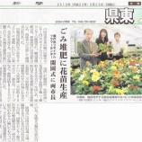 『ごみ堆肥に花苗生産 蕨戸田リサイクルフラワーセンター開園式に両市長』の画像