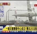 【速報】台湾で旅客機が墜落 けが人も