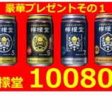 『ABCラジオ渾身の大感謝祭「檸檬堂10080本」プレゼント!』の画像