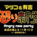 『【テレビ出演】マツコ&有吉「怒り新党」』の画像