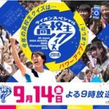 『【乃木坂46】『高校生クイズ』地区大会 ステージ上からの集合写真が公開!!!』の画像