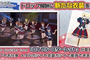 【ミリシタ】765PRO ALLSTARS13人分の「ロイヤル・スターレット」追加!