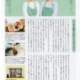『ゴハン屋フタバさん 埼京線沿線スタイルブック「SAIKYO DIALOGUE LINE」で紹介されています』の画像