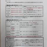 『【公務員】受験情報 佐賀県庁(特別枠・スポーツ特別枠)』の画像