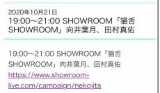 【乃木坂46】向井葉月、田村真佑が「猫舌SHOWROOM」に出演決定!