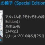 『【乃木坂46】『それぞれの椅子』ダウンロードランキング アルバム2位!収録曲「きっかけ」がシングル42位にランクイン!!』の画像