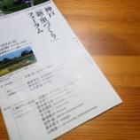 『神戸の里づくりの歴史とこれから』の画像