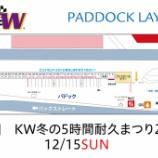 『冬の5耐/ENTRANT LIST&PADDOCK LAYOUT』の画像