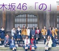 【乃木坂46】乃木のの新MCは樋口日奈が就任!!