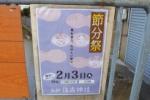 2/3(水)住吉神社で『節分祭』が開催されるみたい!~福豆の授与もあるそうな!~