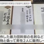 神戸山口組を研究する会