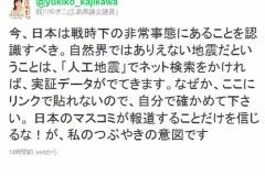 【民主党】民主党・梶川ゆきこ氏「東日本大震災は人工地震! 私はカルトではありません」…ソースは「ゴルゴ13 第六話」