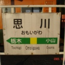 JR思川駅@両毛線