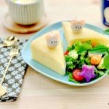 『三角チーズ蒸しパンを見つけました!』の画像