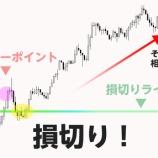 『「損切りを徹底しろ」←株式投資本に絶対書いてあるウソを暴く!!』の画像