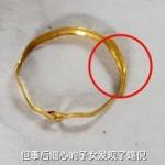 【中国】金のブレスレットを洗浄業者に出したら重さが半分に!金をかすめ取られる