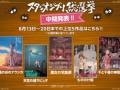 【悲報】スタジオジブリ総選挙、上位5作品が微妙すぎるwwwwwwwww
