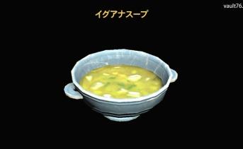イグアナスープ