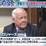 『【税金】多くの予言を的中させた世界的大物投資家「消費税10%増税で日本破綻が現実になる!」』の画像