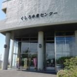 『JAL×はんつ遠藤コラボ企画【道東編】3日め・海鮮丼ほか(釧ちゃん食堂)』の画像