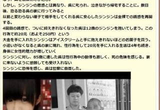 【愕然】12歳から売春してた女の子の現在wwwwwww(画像あり)