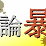 「正論」編集部の彷徨記