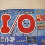 『パソコン技術情報誌 「I/O」にて 半田付けのツボをご紹介!』の画像