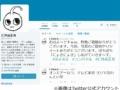 【悲報】 「ぷよぷよ」生みの親の現在wwwww