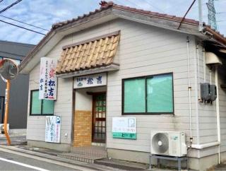 33年間ありがとう!中央区網川原にある『とんかつ松吉』が閉店してる。