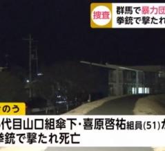 群馬県桐生市で六代目山口組系組員が撃たれ亡くなる、抗争か