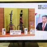 『\クローズアップ現代+でも紹介/3年5か月で約8万本!ニッケン刃物さんの「日本刀はさみ」の売上げアップを加速させたサポートとは?』の画像