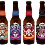 『【新商品】メキシカンクラフトビール「アジェンデ」4種発売』の画像