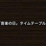 「音楽の日」タイムテーブル、HKT48は午後2-4時の部