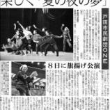 『(埼玉新聞)楽しく「夏の夜の夢」 戸田市民劇団ONE 8日に旗揚げ公演』の画像