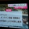【吉報】 緊急事態宣言発令後でもコンサートなどのイベントに制限無し!AKBイコラブ大勝利!!!
