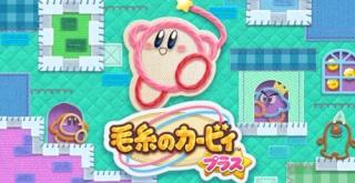3DS『毛糸のカービィ プラス』の無料体験版が配信開始!公式サイト&紹介映像も公開!