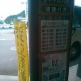 『山陰本線特急乗車体験記・第2弾「爆走!スーパーおき5号」』の画像