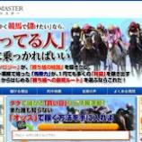 『【リアル口コミ評判】ODDS MASTER(オッズマスター)』の画像