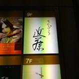 『天ぷら近藤(東京・銀座)』の画像