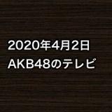 2020年4月2日のAKB48関連のテレビ