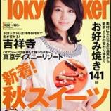 『東京ウォーカー』の画像