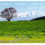 『「いわて四季彩々ー北の大地から」写真展in岩手』の画像