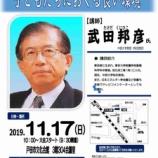 『武田邦彦先生をお招きしての講演会が11月17日(日曜日)に開催されます。戸田市文化会館で午前10時から(9時半開場)。入場無料。テーマは「子どもたちにおくる良い環境」です。』の画像