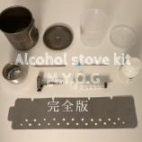 『おうちで出来るアルコールストーブセットの自作【完全版】』の画像
