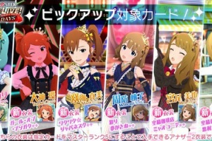 【ミリシタ】まつり、環、真美、桃子、美也、莉緒のSSRにマスターランク5が追加!