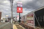 にぎり長次郎と和食のさとがいよいよ3月オープン!〜店舗外観ほぼ完成、アルバイト募集なども〜