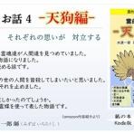 一般社団法人契山館・大阪支部ブログ   ~死後の世界を真面目に考える会~