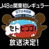 2018年1月15日から日テレで「STU48のセトビンゴ!」がスタート