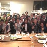 『つぎ夢経営研究会 3月定例会』の画像